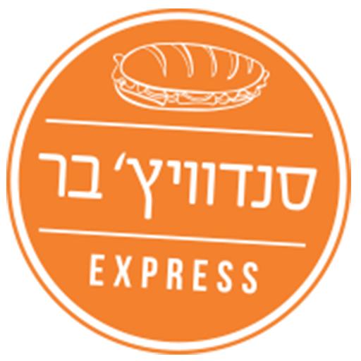 סנדוויץ' בר אקספרס